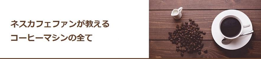 ネスレのネスカフェドルチェグストの購入方法、価格、口コミや評判の比較、使い方などをまとめています。
